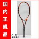 【国内正規品、メーカー保証書付だから安心】プリンス(Prince)テニスラケット Tour 100(ツアー100)7T35KJ ※フェレール使用モデル