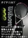 【部活にも最適!】すぐテニSET/ジャスト1万円のラケットセット 一流メーカーの硬式テニスラケット12本から選べる。これからテニスを始める人も、復活組にも嬉しい...