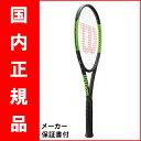 【予約品】テニスラケット ウイルソン(Wilson)BLADE 98L 16x19(ブレード98L 16x19)WRT733610+ ※スマートテニスセンサー対...