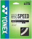 【ラケット同時購入者限定サービス価格ガット】ヨネックス(YONEX)ストリングエアロンスーパー850スピード(AERON SUPER 850 SPEED) AT...