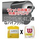 【ラケット同時購入者限定サービス価格ストリング】4G DUO(4Gデュオ)WRZ997115