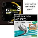 【GOSEN×LAFINO CHOICE No.1】【張り上げ限定商品】GOSEN GTOUR3 17 × GOSEN AKPRO-CX 1...