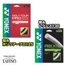 【張り上げ限定商品】ヨネックス(YONEX)ポリツアープロ125(PTGP125) × レクシス13...