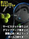 すぐテニSETその1/ジャスト1万円のラケットセット 一流メーカーの硬式テニスラケット20本から選べ...