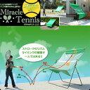 一人でも本格的テニスが出来る。コートへ行けない時でもミラクル上達!ミラクルテニス(MiracleTennis)MT001【sp_0415】