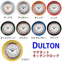 DULTON ダルトン キッチンクロック(マグネット付)【マグネット・時計・キッチン・クロック・おしゃれ・ヴィンテージ】P252