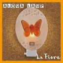 ショッピング照明 シェードが付いたコンセント型アロマランプ♪癒しのアロマランプ (蝶)アンバー