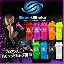 スマート シェイク オリジナル SmartShake プロテインシェイカー・ドリンクボトル