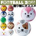 プレゼントに最適!NEW!SFIDA(スフィーダ) Football ZOO 1号球ミニボール BSF-ZOO06(ランキング2位)【RCP】 【送料無料】