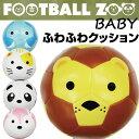 プレゼントに最適!NEW!SFIDA(スフィーダ) Football ZOOB baby 1号球ミニボール(ランキング2位)【RCP】 【送料無料】