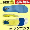 シダス(SIDAS) 衝撃吸収インソール 3D ラン3D 326903 ランニング専用中敷き(あす楽即納)【RCP】 【送料無料】(ランキング2位)