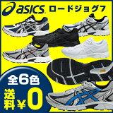 【全品&倍】 「ランキング1位!ありがとうございます」 アシックス(asics)ロードジョグ7 TJG132 ランニングシューズ エントリーモデル ワイドモデル 運動靴 ジョギング
