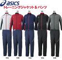 アシックス(asics)ウェアトレーニングジャケット・パンツ上下セット XAT10T-XAT20T ジャージ 【メンズ】 (set)【RCP】 【送料無料】