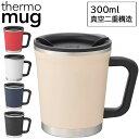 ショッピングサーモマグ サーモマグ thermomug DM18-30 DOUBLE MUG マグカップ 蓋付き 保温 保冷(あす楽即納)