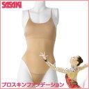 ササキスポーツ(SASAKI) 新体操 ウェア プロスキンファンデーション(カップポケット付き) F-257(ランキング2位)