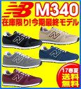 【在庫限り!今期最終モデル】 17SS ニューバランス(NewBalance)M3402E カジュアル