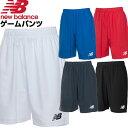 NewBalance ニューバランス パンツ サッカー フットサル ゲームパンツ(ニット)半ズボン 【メンズ】 JMTP6194(ランキング1位)