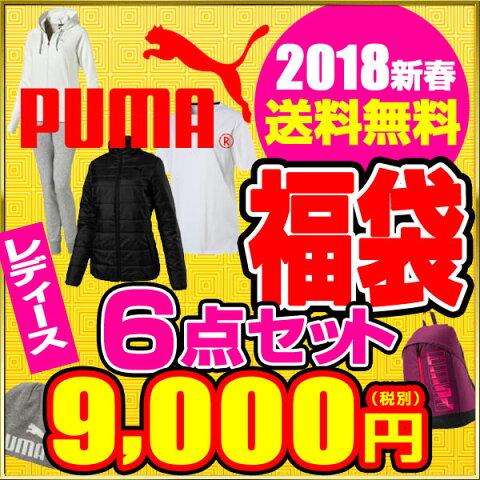 2018新春福袋 プーマ PUMA レディース 数量限定 6点セット 先行予約 1月1日以降お届け予定