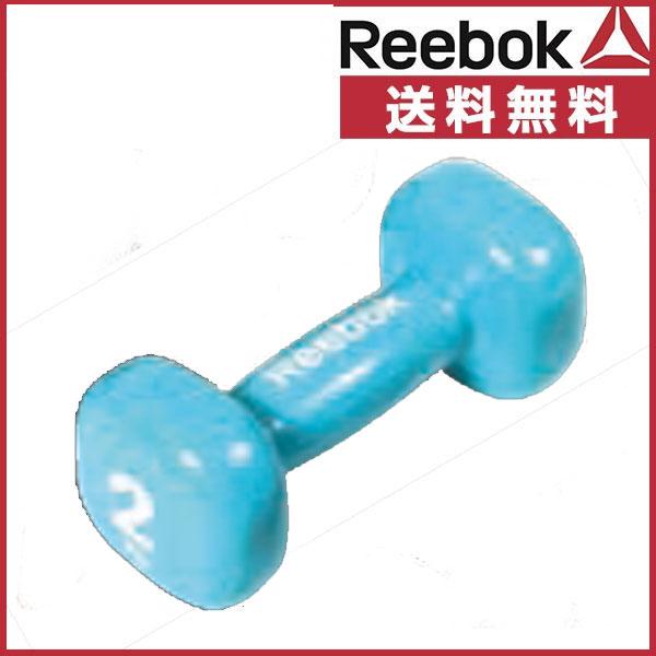 リーボック(Reebok)ダンベル2kgRAWT-11152フィットネス・トレーニング