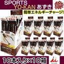 スポーツようかん 井村屋 エネルギーチャージ YK-11147 10本入り×10箱 スポーツ時の低血糖状態ハンガーノックを防ぐ