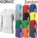 GAViC(ガビック) サッカー・フットサル ストレッチインナートップ(丸首) GA8851(RO)gavic【キッズ/ジュニア】