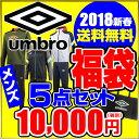 2018新春福袋 アンブロ UMBRO メンズ サッカー/フットサル 数量限定 5点セット(あす楽即納)