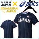 asics アシックス 侍ジャパン レプリカTシャツ(ホーム)番号なし BAT713【メンズ】