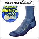【高級石けんプレゼント】スーパーフィート(SUPER feet)ソックス トリムショート【SFT-002】 靴下(ランキング1位)