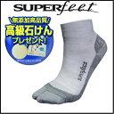 【高級石けんプレゼント】スーパーフィート(SUPER feet) Vソックス ショート【SFT-006】 靴下(ランキング2位)
