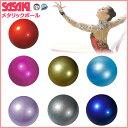ササキスポーツ(SASAKI) 新体操 手具 メタリックボール M-207M 公式競技会用(ランキング1位)