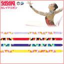 ササキスポーツ(SASAKI) 新体操 手具 カレイドリボン (6m) M-71KD-F M71KDF 公式競技会用
