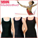ササキスポーツ(SASAKI) 新体操 ウェア Yバックロングトップ 7042(ランキング1位)