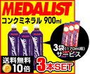 【コンクミネラル 3本セット】さらに!(170mL用3袋セット)MEDALIST( メダリスト ) クエン酸コンクミネラル 900mL×3本(1本で約27L..