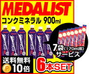 【コンクミネラル 6本セット】さらに!(170mL用7袋プレゼント)MEDALIST( メダリスト ) クエン酸コンクミネラル 900mL×6本(1本で約..