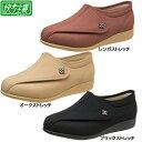 快歩主義 アサヒシューズ ASAHI SHOES アサヒ靴 介護(日本製)L011-5E【レディース】【RCP】 【送料無料】