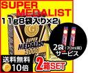【2箱セット】さらに!(メダリスト170mL用2袋プレゼント)SUPER MEDALIST 9000( スーパーメダリスト )顆粒 スティックタイプ 500ml..