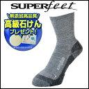 【高級石けんプレゼント】スーパーフィート(SUPER feet)ソックス トリムライト【132633】 靴下(ランキング1位)