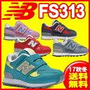 17FW ニューバランス(NewBalance) FS313 キッズシューズ インファント 【RCP】 【送料無料】
