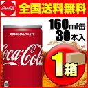 コカ・コーラ 160ml缶 1箱(30本入)【メーカー直送】【キャンセル不可】【代引注文不可】【同梱不可】【G】【RCP】【送料無料】