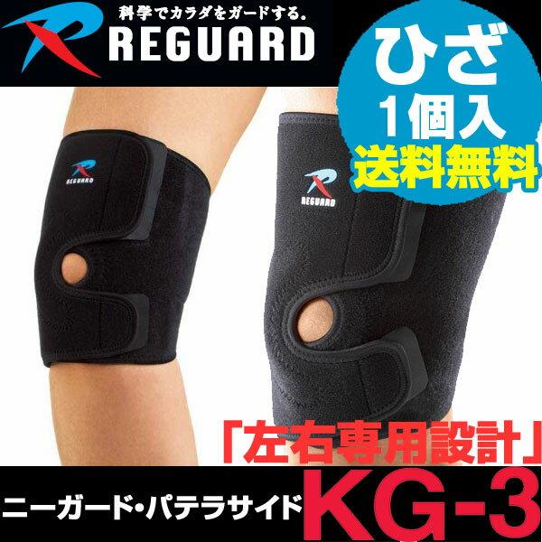 リガード(REGUARD) サポーター テープ ニーガード・パテラサイド(左右専用設計)KG3 reguard