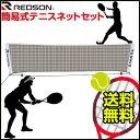 レッドソン REDSON 簡易式テニスネットセット RK-STNET redson テニス