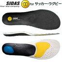シダス(SIDAS) 衝撃吸収インソール 3D フットボール...