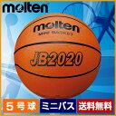 【全品送料無料&ポイント最大17倍】 B5 バスケットボール モルテン 5号球 検定球 molten (ミニバス用・小学校用) 【送料無料】