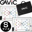 【全品送料無料&ポイント最大17倍】 GAViC(ガビック) サッカー・フットサル 作戦板 タクティクスボード S GC1300(RO)【送料無料】