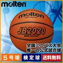 【全品送料無料&ポイント最大17倍】 MTB5GWW バスケットボール モルテン 5号球 ミニバス用 molten 【送料無料】