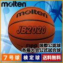 MTB7WW バスケットボール モルテン 7号球 検定球 molten (一般男子・大学男子・高校男子・中学男子)(送料無料)(ランキング1位)