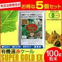 遠赤青汁 有機遠赤ケール GOLD 2g×30包 5箱セット+1箱サービス 2111-5