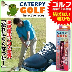 キャタピラン キャタピーゴルフ ツインズ キャンペーン