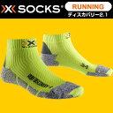 X-SOCKS(エックスソックス) ディスカバリー2.1 グリーン(RUNNING DISCOVERY 2.1) ランニング X1000135 【RCP】 【送料無料】