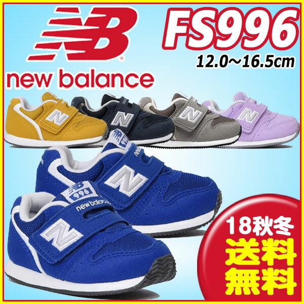 ニューバランス(NewBalance) FS996 キッズシューズ インファント